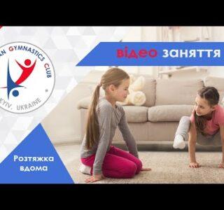 Відео заняття з Американським Гімнастичним Клубом - Розтяжка вдома.