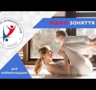 Відео заняття з Американським Гімнастичним Клубом для найменьших (Заняття №1)