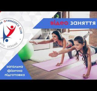 Відео заняття з Американським Гімнастичним Клубом - Комплекс вправ з загально-фізичної підготовки.