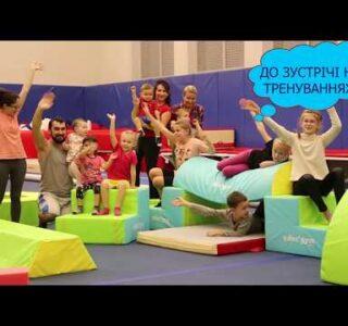 Заняття з розвивальної гімнастики від Американського Гімнастичного Клубу.