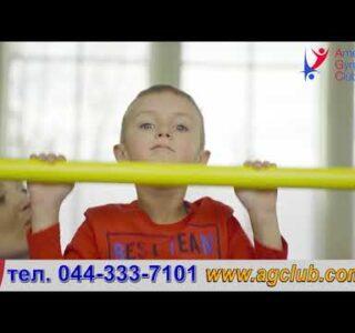 """Американський Гімнастичний Клуб """"Щастлива дитина-Задоволені батьки!"""""""